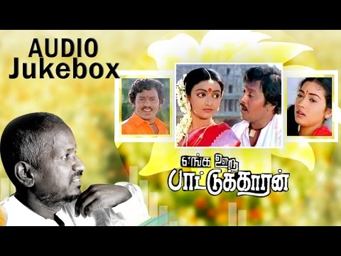 Enga Ooru Paattukkaran | Audio Jukebox | Ilaiyaraaja Official