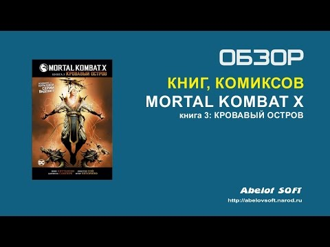 Mortal Kombat X. Книга 3. Кровавый Остров. (Mortal Kombat X. Vol. 2. Blood Island)