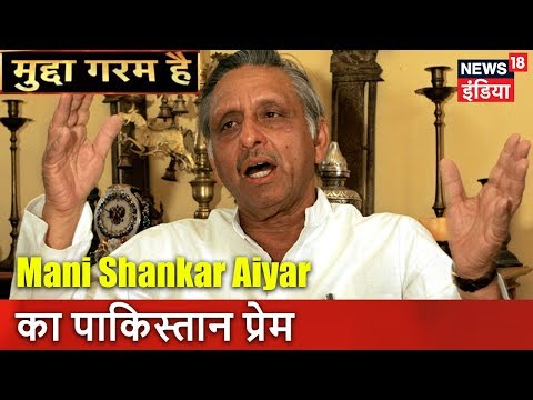 Mani Shankar Aiyar का पाकिस्तान प्रेम | अय्यर का विवादित बयान | News18 India