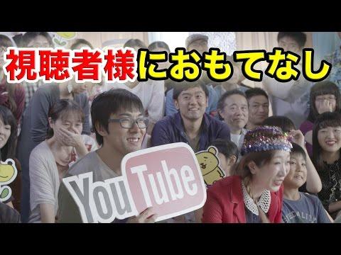 はいじぃ おもてなし会@YouTube Space Tokyo