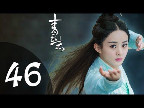 青云志 第46集 预告(李易峰、赵丽颖、杨紫领衔主演)  诛仙青云志