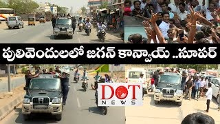 YS Jagan Convoy Video | YS Jagan Nomination in Pulivendula | YSRCP | AP Elections 2019 | Dot News