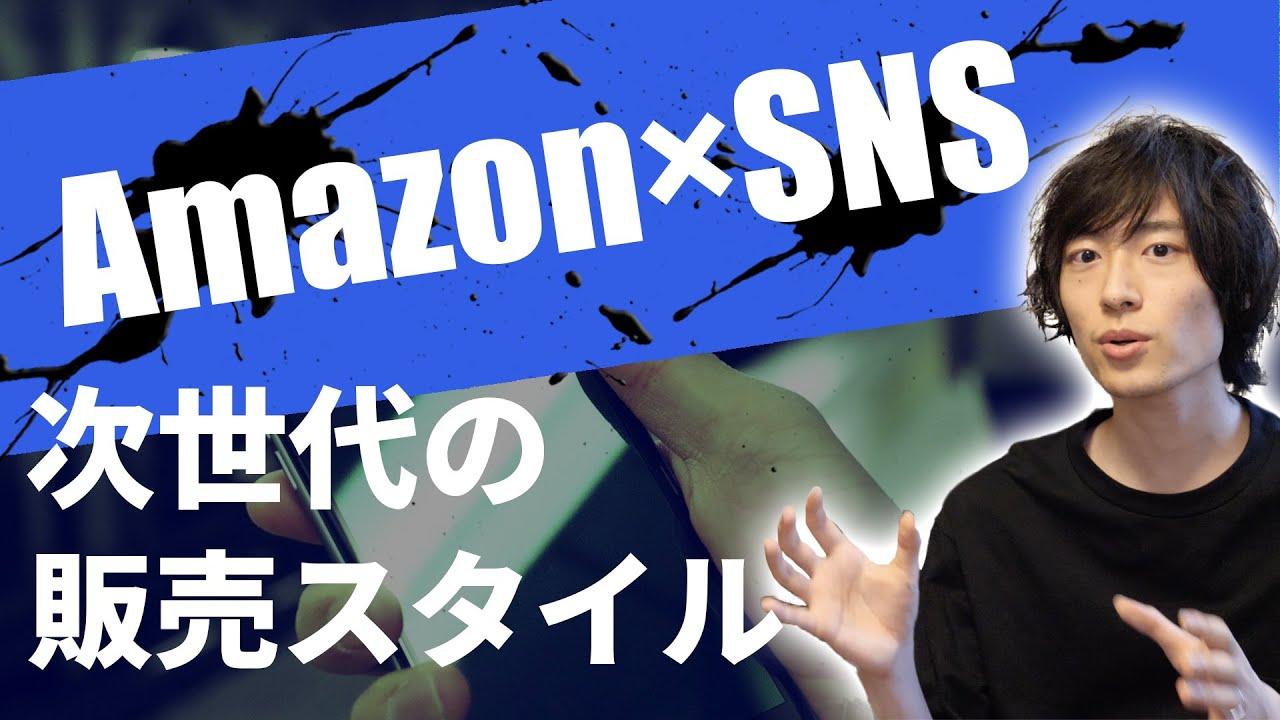 【最先端】Amazon x SNS 稼ぐ企業が取り入れている販売戦略【中国輸入 OEM】①
