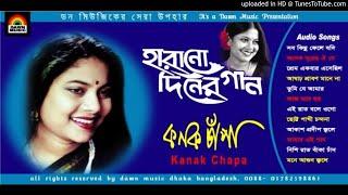 Harano Diner Gaan-1 । Kanak Chapa । Dawn Music Bangladesh । Songs 050 । 2018