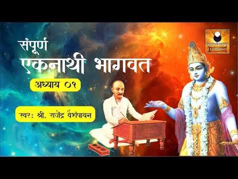 Eknathi Bhagwat Adhyay 01 (एकनाथी भागवत )