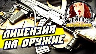 SAMP — лицензия на оружие!