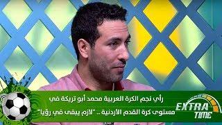 """رأي نجم الكرة العربية محمد أبو تريكة في مستوى كرة القدم الأردنية .. """"لازم يبقى في رؤيا"""""""