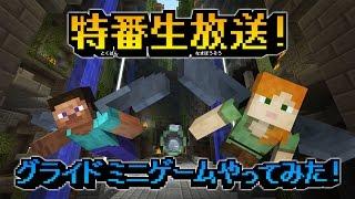 【マインクラフト】「マイクラ部 生放送!/グライドミニゲームで遊んでみた!!」【マイクラ部】
