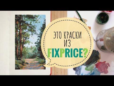 Заполняю скетчбук гуашью | Рисую лес красками из FixPrice