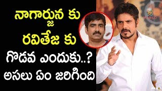 Cold War Between Nagarjuna And Ravi Teja | Reasons Behind War Between Ravi Teja And Nagarjuna | MW