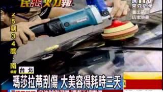 2014/8/25 東森新聞採訪DIFFERENT-不甘平庸