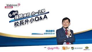 Publication Date: 2021-06-24   Video Title: 【小一入學校長同你Q&A Live 網上直播講座】播
