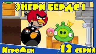 Мультик ИГРА для детей - Энгри Бердс 1. Прохождение ИГРЫ Angry Birds - 12 серия