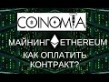 Сoinomia надёжный облачный майнинг Ethereum 2017 │ Как купить mining контракт на Эфириум?