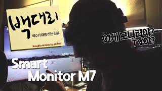 [백대리] 모니터 치곤 기능이 너무 많은 스마트 모니터…