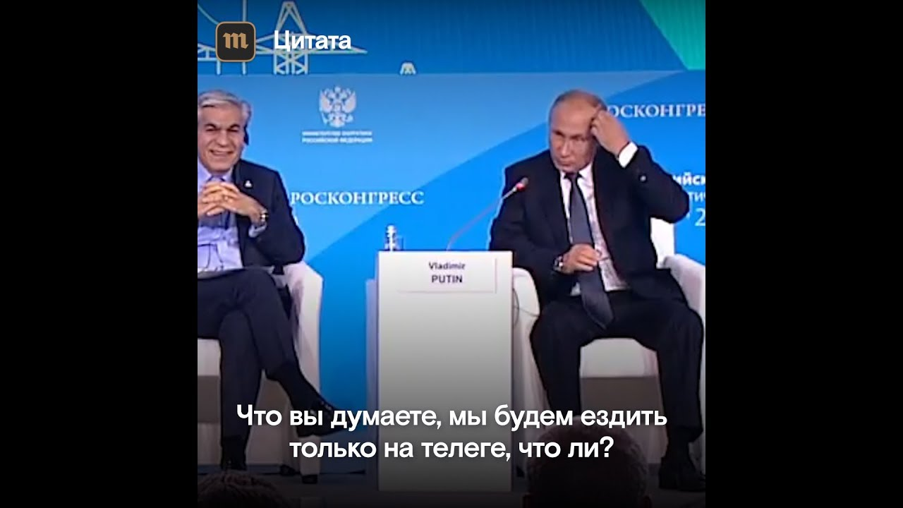 Путин — о России между электромобилем и танком