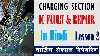 Charging IC fault and repairing in mobile phone board in Hindi 2018|mOBIILE rEPAIRING COURSE ONLINE|