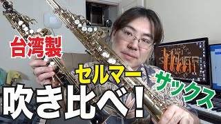 【サックス吹き比べ】セルマーと台湾製どこまで違うか検証!!【サックスレッスン】