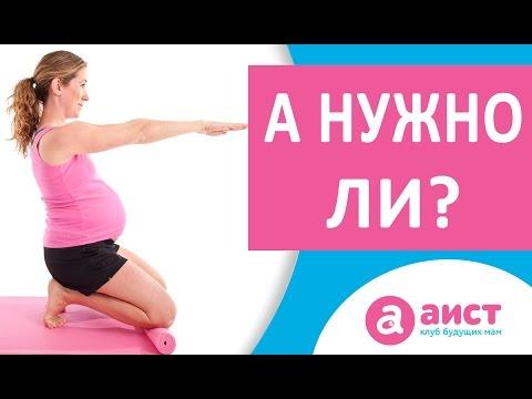 Зачем нужна гимнастика для беременных? Какие упражнения делать при беременности