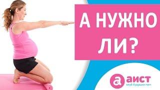 Зачем нужна гимнастика для беременных? Какие упражнения делать при беременности(Зачем нужна гимнастика для беременных? Какие упражнения делать при беременности. Я могу Вам помочь, где..., 2016-09-08T15:59:16.000Z)