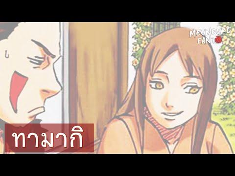 NARUTO : ทามากิ สาวคนรักของคิบะ (TAMAKI)  /Meundere FanTo