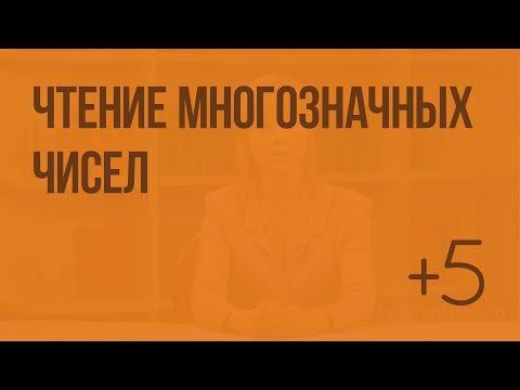 Видеоурок чтение многозначных чисел