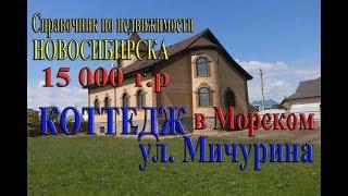 видео Коттеджи и загородная недвижимость.