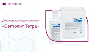 Дезинфицирующее средство Септолит Тетра   Обзор от специалиста-дезинфектолога
