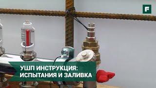Проведение гидравлических испытаний и опрессовка инженерных систем, заливка бетона