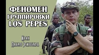 Феномен группировки Los Pepes. Крах Пабло Эскобара