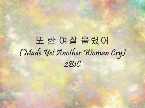 2BiC - 또 한 여잘 울렸어 (Made Yet Another Woman Cry) [Han & Eng]