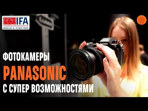 IFA 2019 ▶ PANASONIC: LUMIX S1H и другие гаджеты, которые смогли удивить