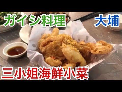 香港飯Vol. 433 大埔の有名店 三小姐海鮮小菜 @大埔 - YouTube