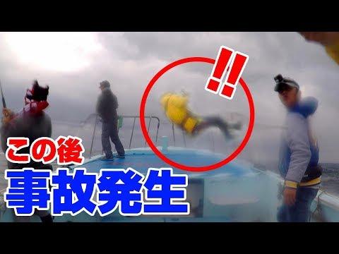 【悲劇】揺れまくる船の上から爆釣の最中に…
