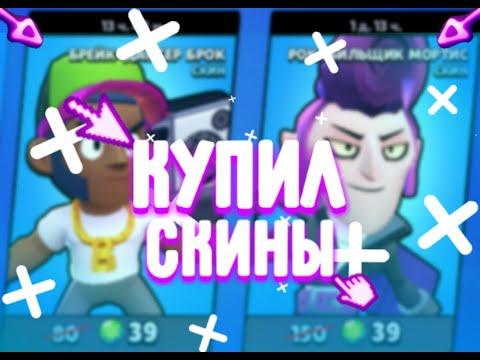 КУПИЛ СКИНЫ ЗА 39 ГЕМОВ В BRAWL STARS