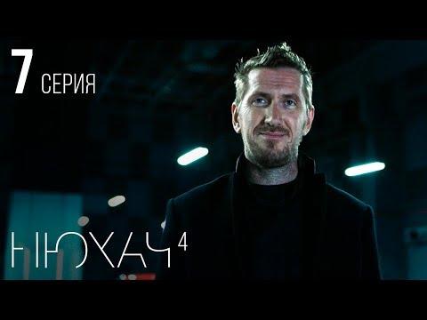 НЮХАЧ - 4 СЕЗОН. СЕРИЯ 7