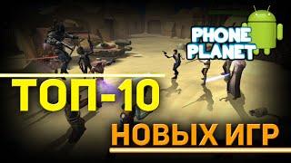 ТОП-10 Лучших и новых игр на ANDROID 2015 - Выпуск 5 PHONE PLANET