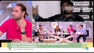 Entertv: Τσιμτσιλή για Σφακιανάκη: «Είναι όμως αυτός ο άνθρωπος. Θυμάμαι πριν μερικά χρόνια…»