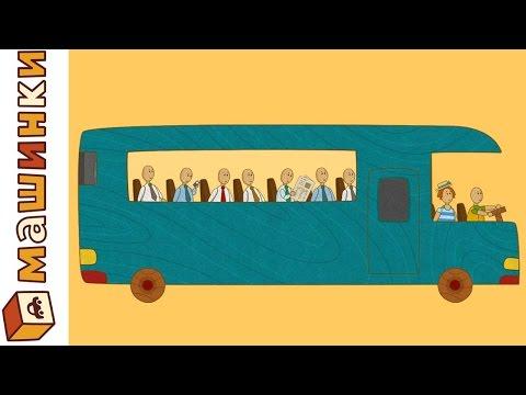 Машинки - Сериал для мальчиков. Автобус. Мультики про машинки для мальчиков
