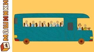 #МАШИНКИ - Сериал для мальчиков. Автобус. Мультики про машинки для мальчиков thumbnail