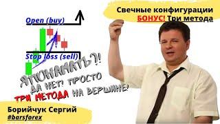 """Обучение Форекс. Семестр 2. Урок 5. Бонус. Конфигурация """"Три метода"""""""