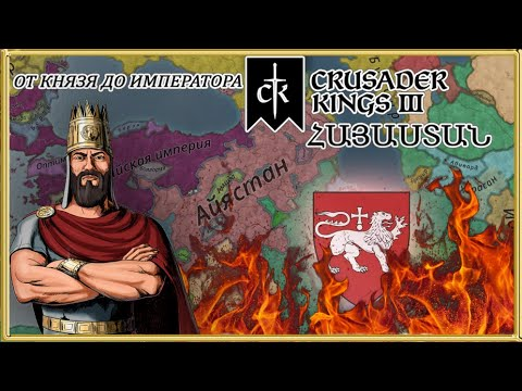 Crusader Kings 3 - 967-985г- Великая Армения - От Князя До Императора!  №1 Князь  Ашот !