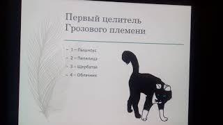 Тест Коты воители. На знание книги СЕКРЕТЫ ПЛЕМЁН