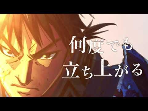 TVアニメ「キングダム」復活特報