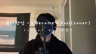 뷰티핸섬 -  i became a fool(cover …