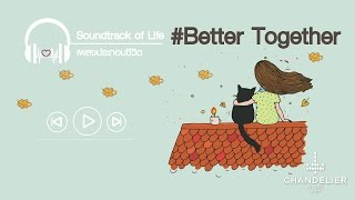 รวมเพลงความหมายดี...เพื่อปีที่ดีกว่า I Soundtrack of Life #BetterTogether