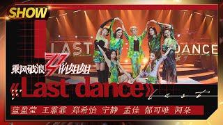 【姐姐SHOWTIME】宁静团《#Last dance》 乘风破浪舞台上的最后一支舞曲!《#乘风破浪的姐姐》第12期【湖南卫视官方HD】