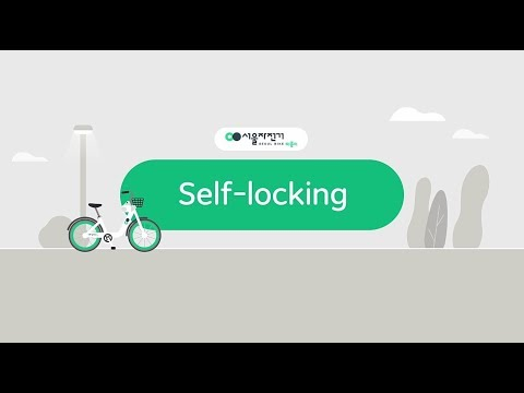 Seoul Bike - How to Use2 (Self Locking)썸네일