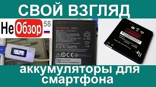 Покупаем аккумуляторы для смартфонов FLY IQ441 (BL4013) и Lenovo А2010 (BL253) на Алиэкспресс