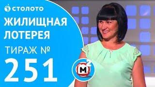 Столото представляет | Жилищная лотерея тираж №251 от 17.09.17